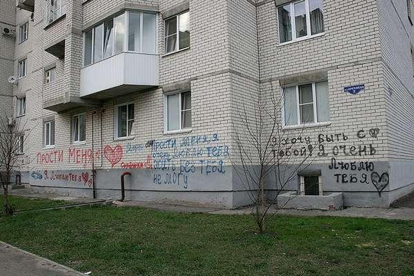 Пример вандализма