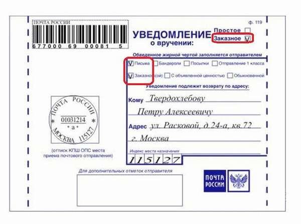 уведомление овручении заказного письма