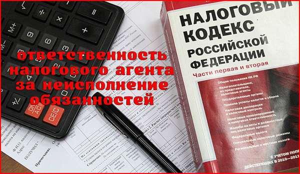 Ответственность за неисполнение обязанностей налогового агента
