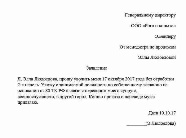 образец заявления на увольнение по переводу военнослужащего