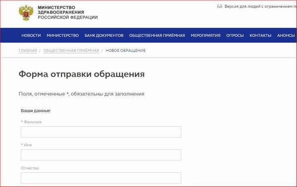 Обращение в Министерство Здравоохранения РФ