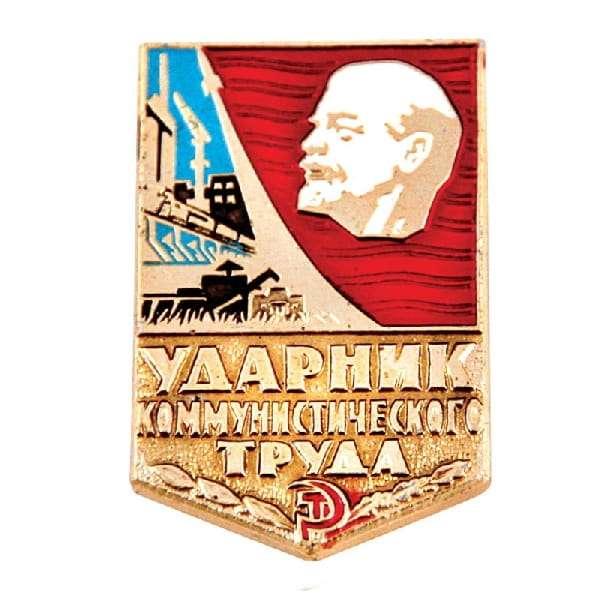 медаль ударника коммунистического труда