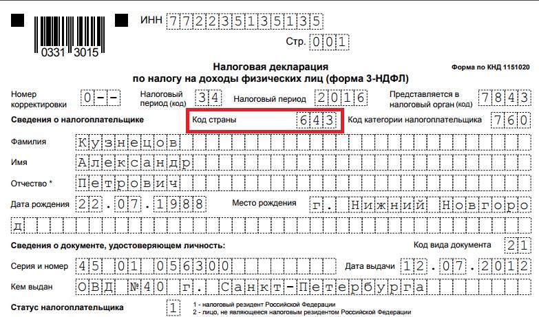 регистрация ип москве налоговая