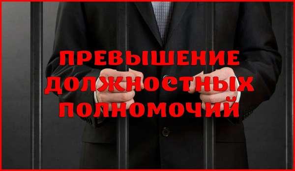 уголовный кодекс превышение должностных полномочий