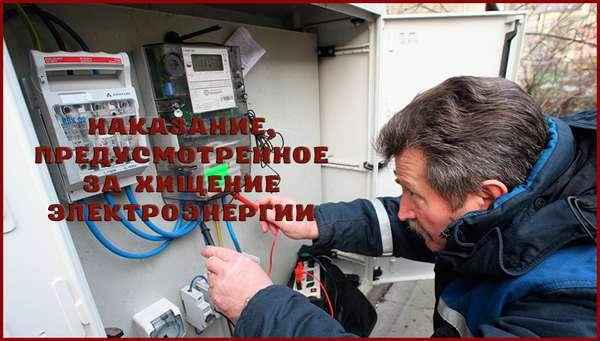 Наказание за воровство электроэнергии