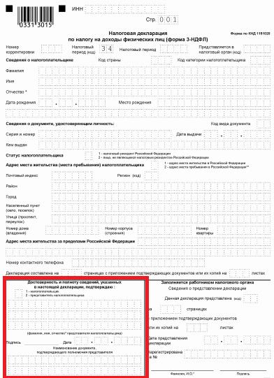 Налог декларация 3 ндфл за 2019 год программа как прошивать документы при регистрации ип