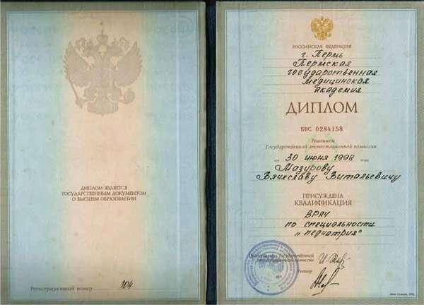Образец диплома до 2002 года