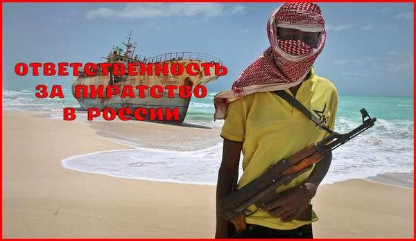 Уголовная ответственность за пиратство – статья 227 УК РФ
