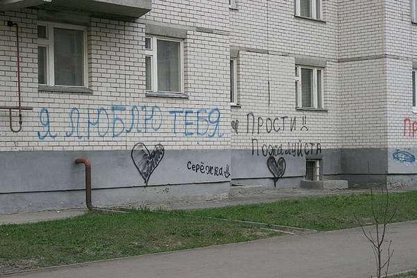 Форма проявления вандализма