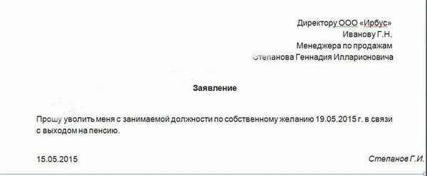 заявление о несоответствии занимаемой должности взять кредит на 250 000 рублей