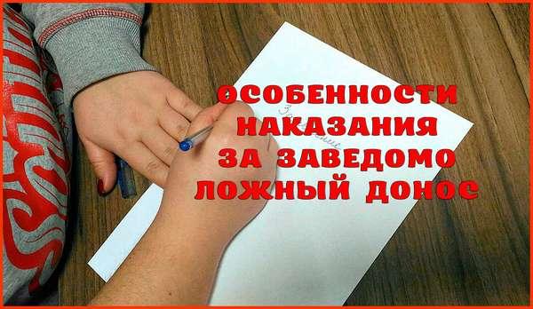 Уголовная ответственность за заведомо ложный донос – статья 306 УК РФ