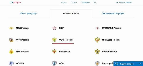 Госуслуги ФССП России