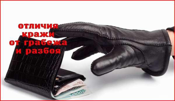 Чем кража отличается от разбоя и грабежа