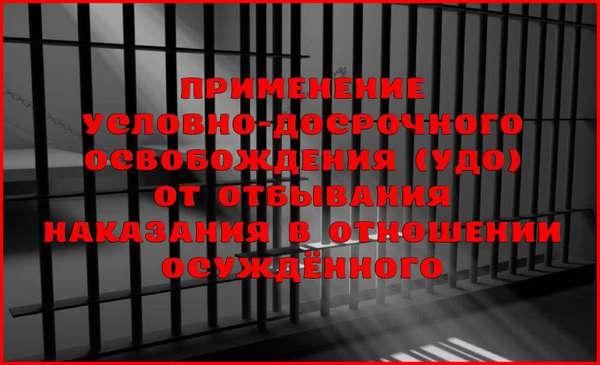 Условно-досрочное освобождение от отбывания наказания