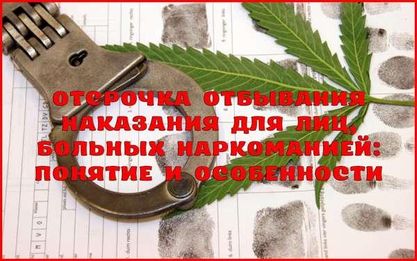 Отсрочка отбывания наказания больным наркоманией