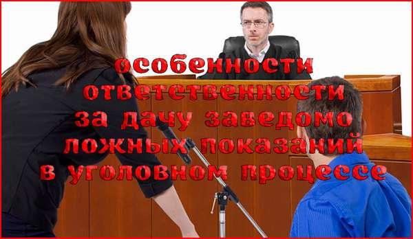 Ответственность за дачу заведомо ложных показаний в уголовном процессе