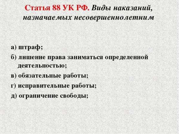 уголовное законодательство РФ