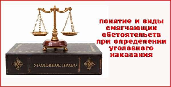 Смягчающие обстоятельства уголовного наказания