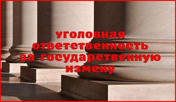 Уголовная ответственность за государственную измену: состав и виды преступления статьи 275 УК РФ