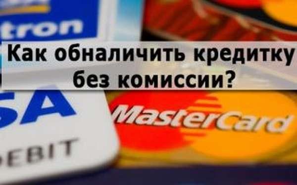 кредитка без комиссии за снятие деньги в кредит без справок о доходах и поручителей