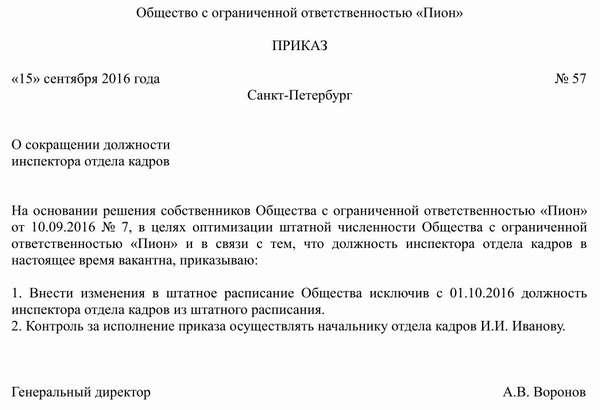 приказ генерального директора осокращении