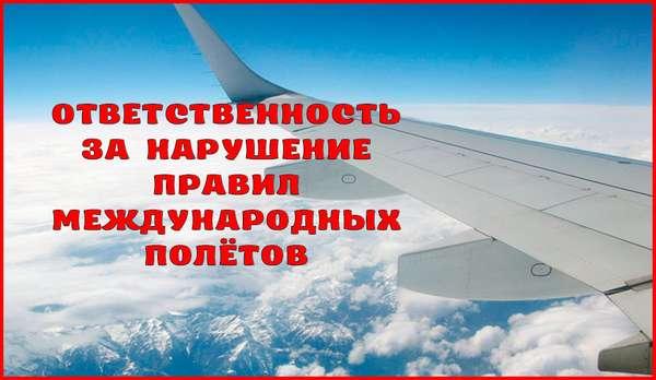 Ответственность за нарушение правил международных полётов