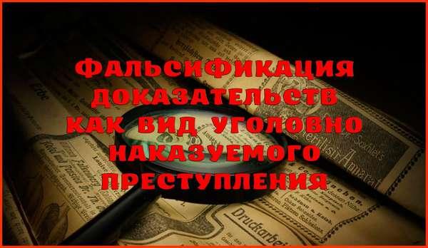 Уголовная ответственность за фальсификацию доказательств – статья 303 УК РФ