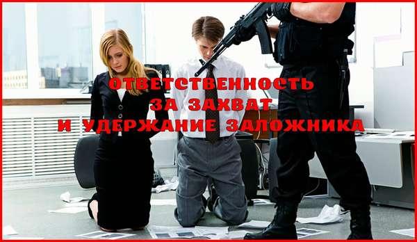 Уголовная ответственность за захват или удержание заложника – статья 206 УК РФ