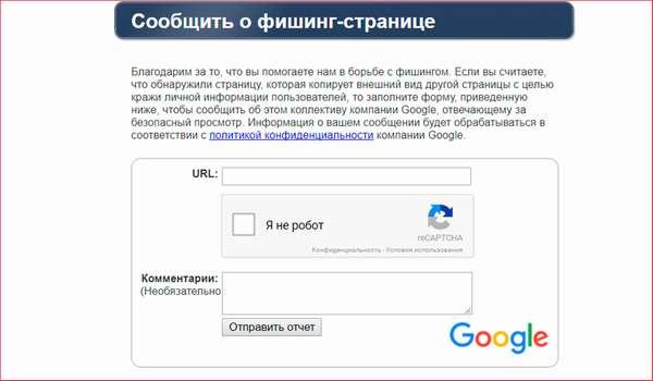 «Безопасный поиск (просмотр) Google»