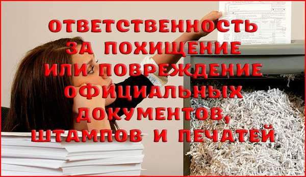 Ответственность за похищение или повреждение документов, штампов, печатей
