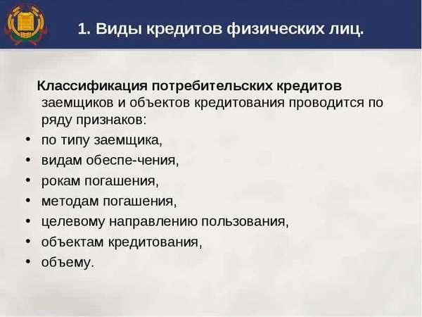 виды потребительского кредита микрозайм с 18 лет на карту rsb24.ru