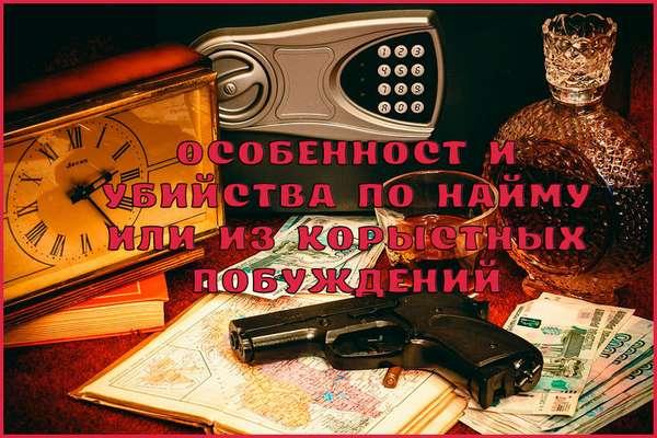 Убийство из корыстных побуждений или по найму