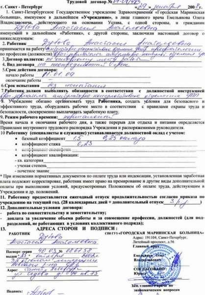 подписанный договор