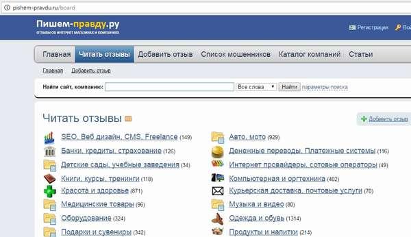 pishem-pravdu.ru