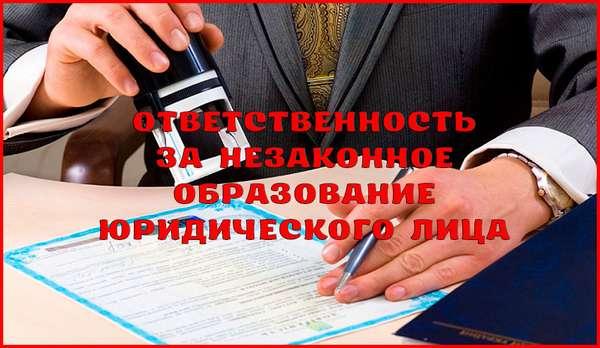 Ответственность за незаконное образование юридического лица и использование документов для этого