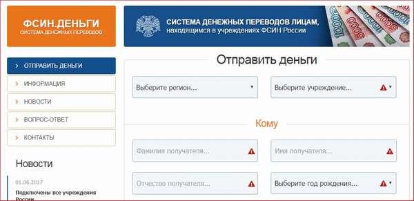 ФСИН Деньги