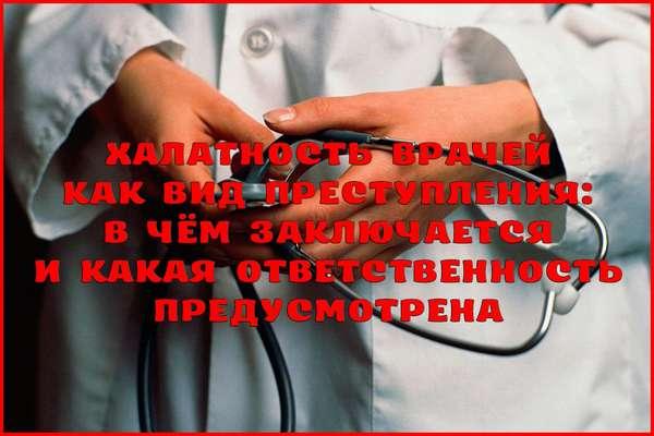 Что такое халатность врачей