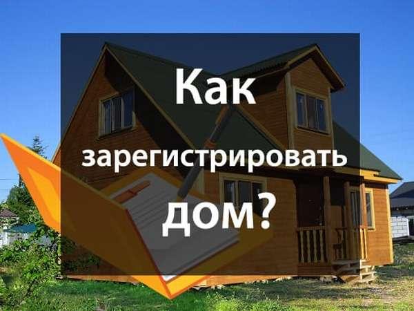 зарегистрировать постройки на земельном участке