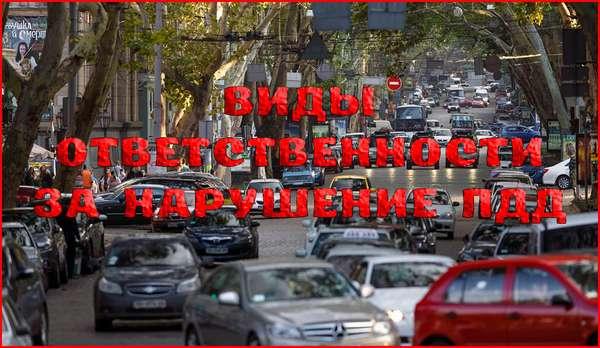 Ответственность за нарушение правил дорожного движения