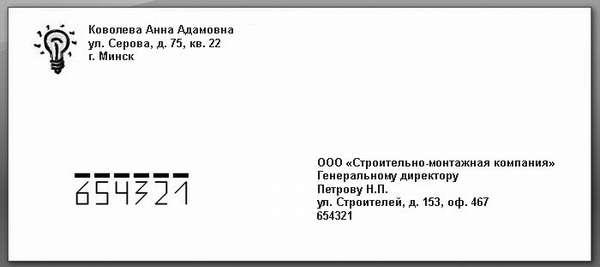 конверт садресацией вкомпанию