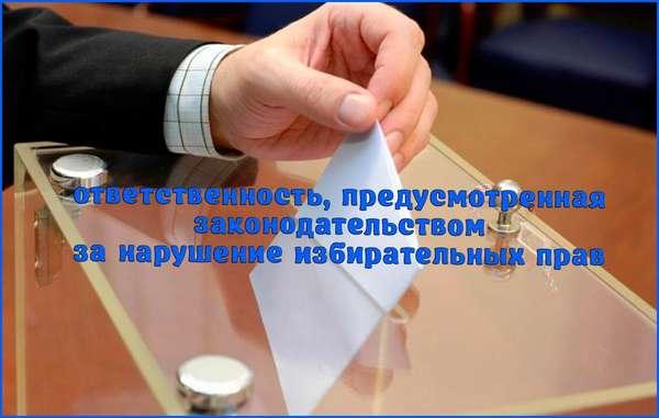Ответственность за нарушение избирательных прав граждан: нюансы законодательства