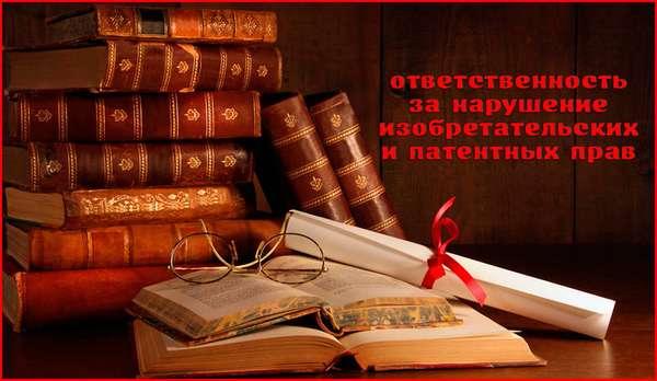 Как наказывается нарушение изобретательских и патентных прав