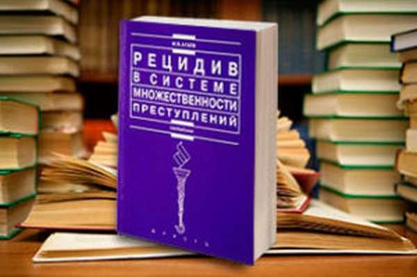 Понятие в уголовном праве РФ