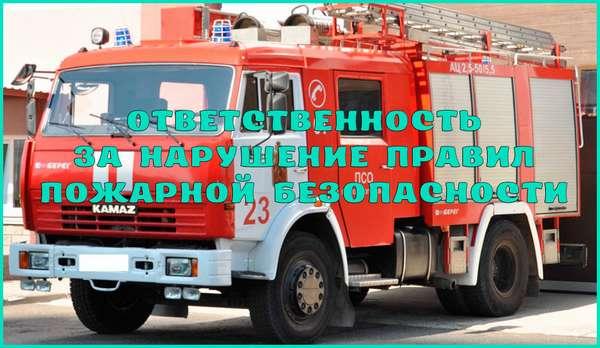 Ответственность за нарушение правил пожарной безопасности