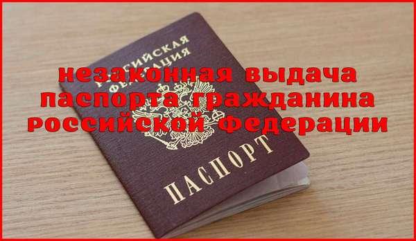Ответственность за незаконную выдачу паспорта гражданина Российской Федерации