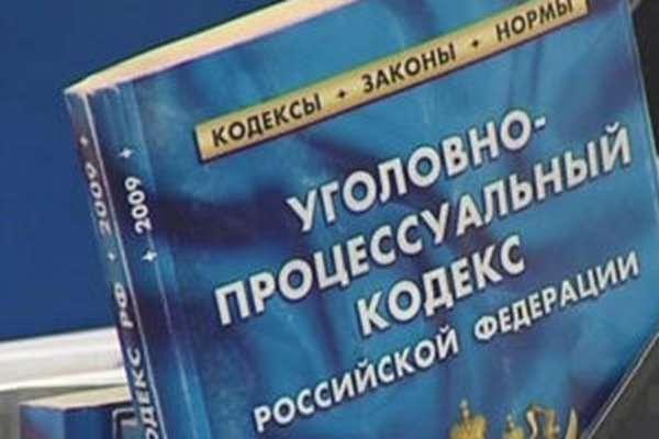 Законодательный регламент УПК РФ