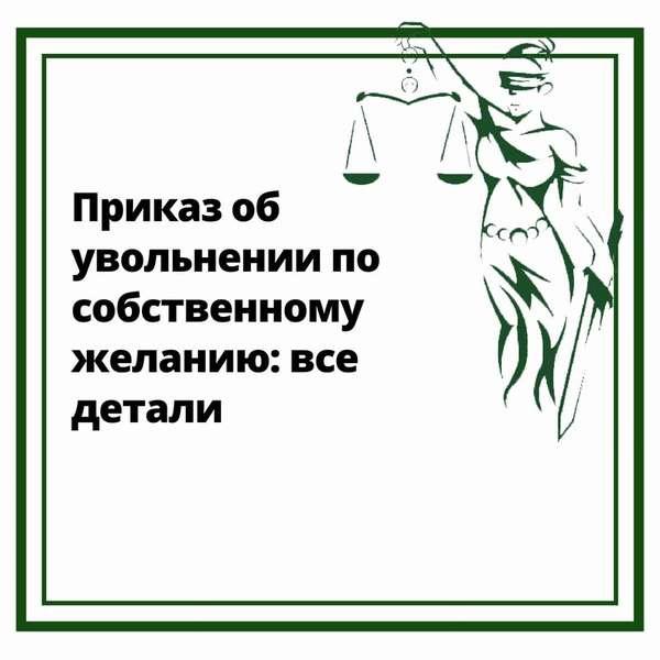 Особенности подготовки и издания приказа об увольнении по инициативе работника