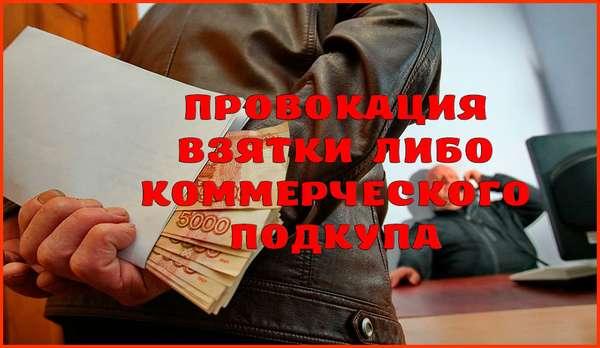 Ответственность за провокацию взятки либо коммерческого подкупа