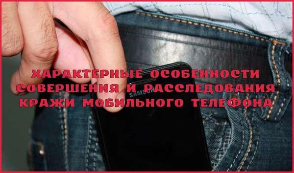 Кража мобильного телефона: особенности совершения и расследования