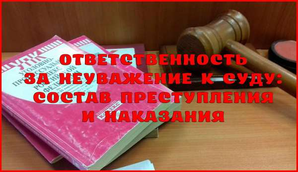 Ответственность за неуважение к суду – статья 297 УК РФ